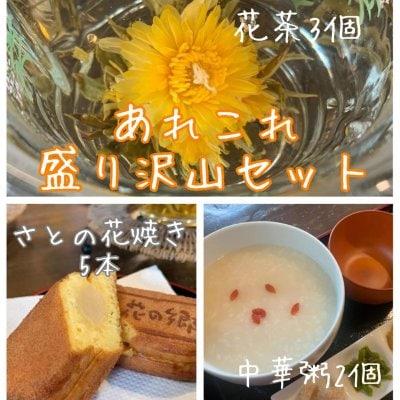 【あれこれ 盛り沢山セット】 中華粥 2食/オリジナル揚げ饅頭『さとの...