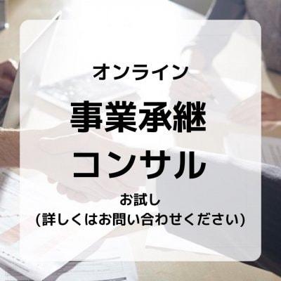 オンライン事業承継コンサル・お試しチケット