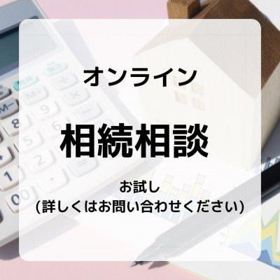 オンライン相続相談・お試しチケット