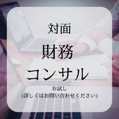 対面財務コンサル・お試しチケット