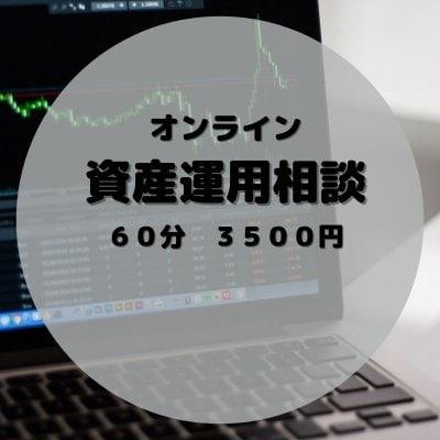 オンライン・資産運用相談(60分)
