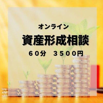 オンライン・資産形成相談(60分)