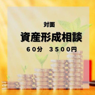 対面・資産形成相談(60分)