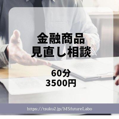 金融商品見直し相談(60分)