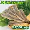 「えそ」干物¥3,500セット