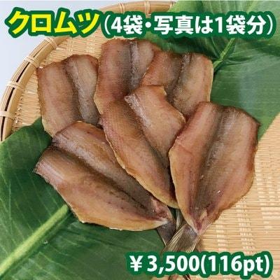 「クロムツ」干物¥3,500セット