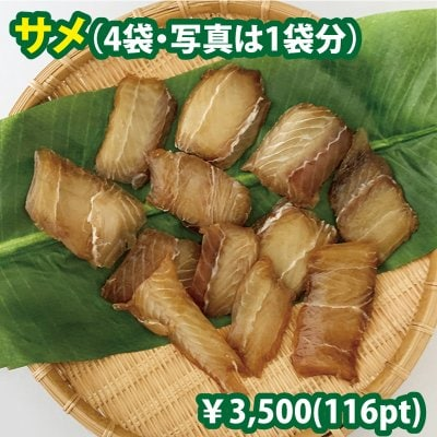 「サメ」干物¥3,500セット