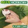 「のどぐろ」干物¥3,500セット