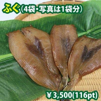 「ふぐ」干物¥3,500セット
