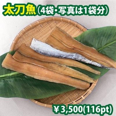 「太刀魚」干物¥3,500セット