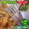 干物アラカルト¥3,980セット(税・送料込み※一部地域追加送料あり)