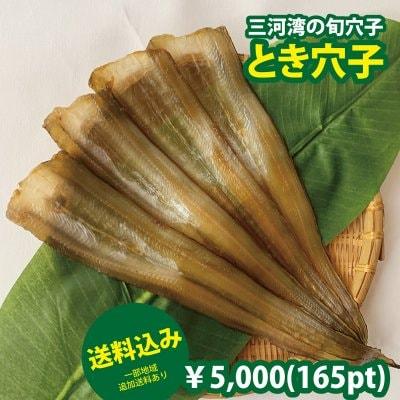とき穴子(ときアナゴ)の干物¥5,000セット(送料込み※一部地域追加料...