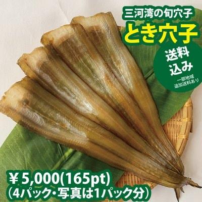 とき穴子(ときアナゴ)の干物¥5,000セット(送料込み※一部地域追加料金あり)