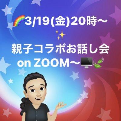 3/19親子コラボお話会