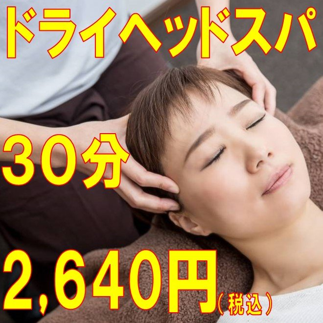 ドライヘッドスパ 30分 2,640円(税込)のイメージその1