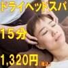 ドライヘッドスパ 15分 1,320円(税込)