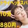 ドライヘッドスパ  10分 880円(税込)