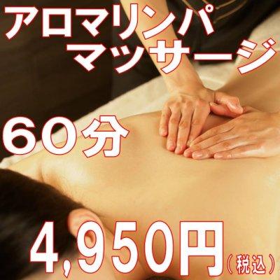 アロマリンパマッサージ60分 4,950円(税込)【女性限定】