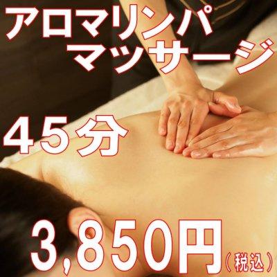 アロマリンパマッサージ45分 3,850円(税込)【女性限定】