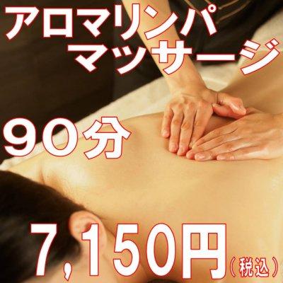 アロマリンパマッサージ90分 7,150円(税込)【女性限定】