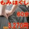 もみほぐし60分 3,270円(税込)