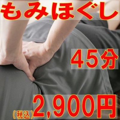 もみほぐし45分 2,900円(税込)