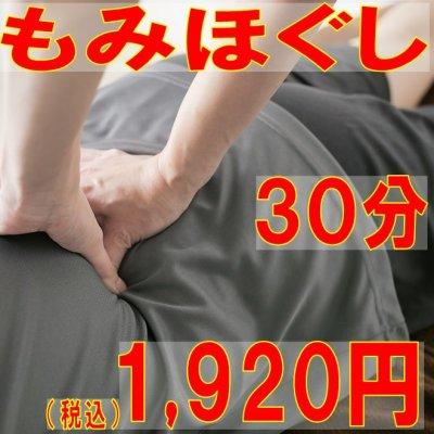 もみほぐし30分 1,920円(税込)