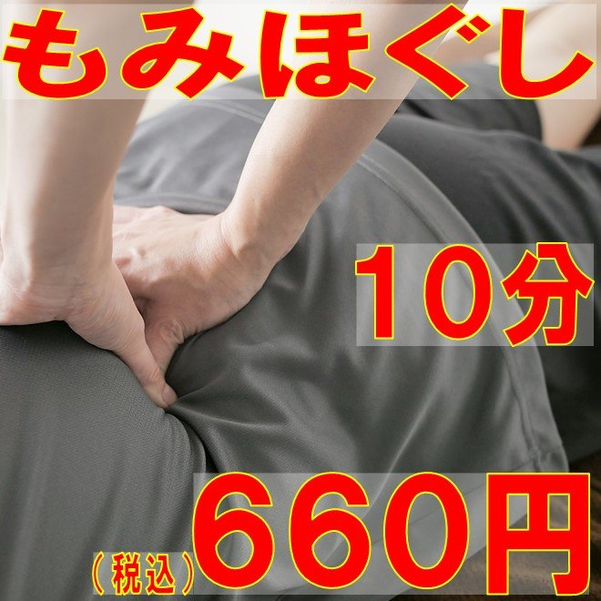 もみほぐし10分 660円(税込)のイメージその1
