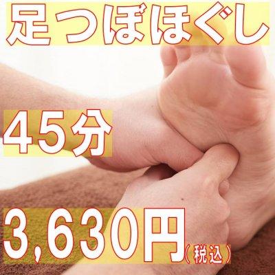 足つぼほぐし 45分 3,630円(税込)