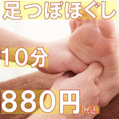 足つぼほぐし 10分 880円(税込)