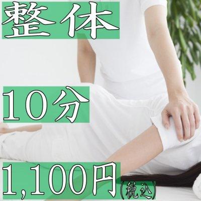 整体10分 1100円(税込)