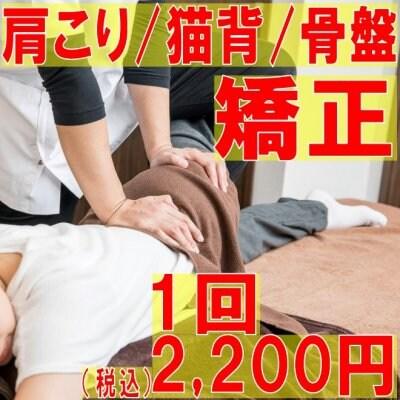 肩こり改善/猫背/骨盤(産後)【矯正】2,200円(税込)