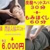 ☆90分【人気セット】炭酸ヘッドスパ30分+もみほぐし60分 6,000円(税込)