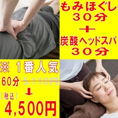 ☆60分【1番人気】 もみほぐし30分+炭酸ヘッドスパ30分 4,500円(税込)