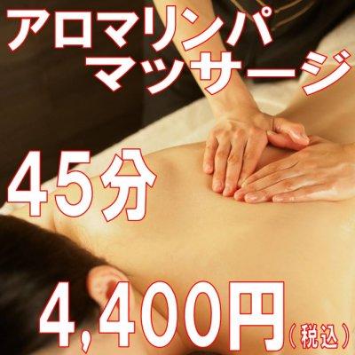 アロマリンパマッサージ45分 4,400円(税込)【男性限定】