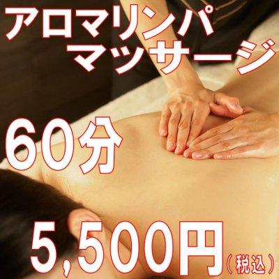 アロマリンパマッサージ60分 5,500円(税込)【男性限定】