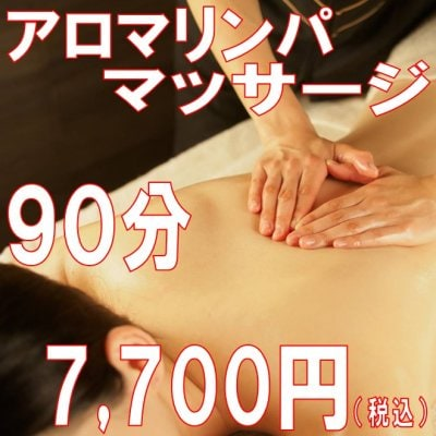 アロマリンパマッサージ90分 7,700円(税込)【男性限定】