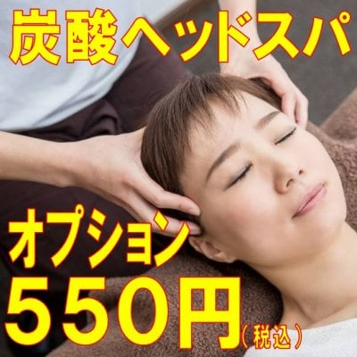 炭酸ヘッドスパ 550円(税込)追加オプション