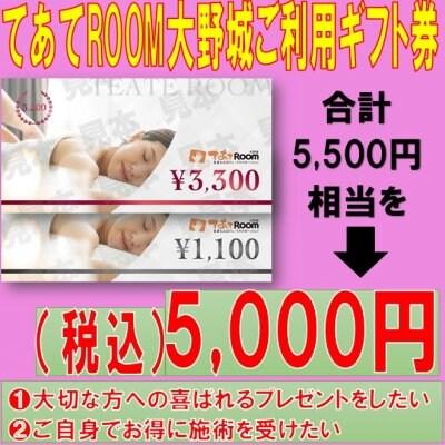 てあてROOM大野城 ギフト券【5,500円相当】