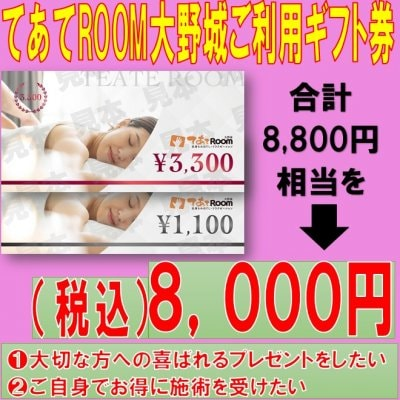 てあてROOM大野城 ギフト券【8,800円相当】