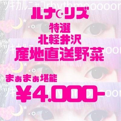 🌕ルナリズ特選北軽井沢産地直送セット🌕¥4000-