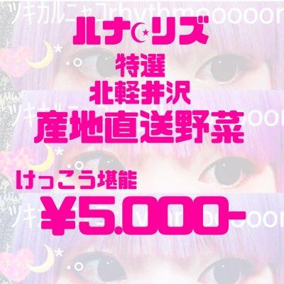 🌕ルナリズ特選北軽井沢産地直送セット🌕¥5000-