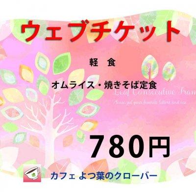 ウエブチケット 780円