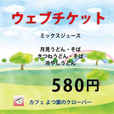 ウエブチケット 580円