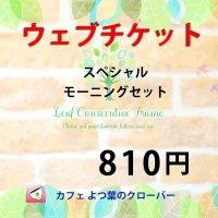 ウエブチケット 810円
