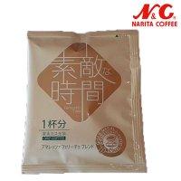 簡易ドリップコーヒー 「素敵な時間」 アマレッツァフェリーチェブレンド 1杯分  成田珈琲 5個セット