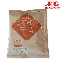 簡易ドリップコーヒー 「素敵な時間」 デカフェブレンド1杯分  成田珈琲 5個セット