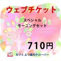 ウエブチケット 710円