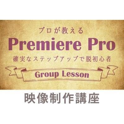 映像制作|福岡|鹿児島|ステキメーカー【ワークショップ】映像制作グループ講座(60分×全3回コース)