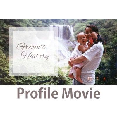 映像制作|福岡|鹿児島|ステキメーカー【映像商品】結婚式「プロフィールムービー」